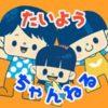 太陽チャンネル (@taiyochannel) • Instagram photos and videos