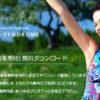 フリーBGM(音楽素材)無料ダウンロード|DOVA-SYNDROME